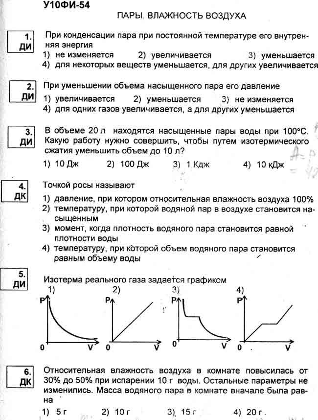 тест влажность воздуха вариант 2
