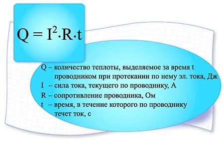 закон джоуля-ленца для последовательного соединения проводников
