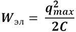 энергии электрического поля конденсатора